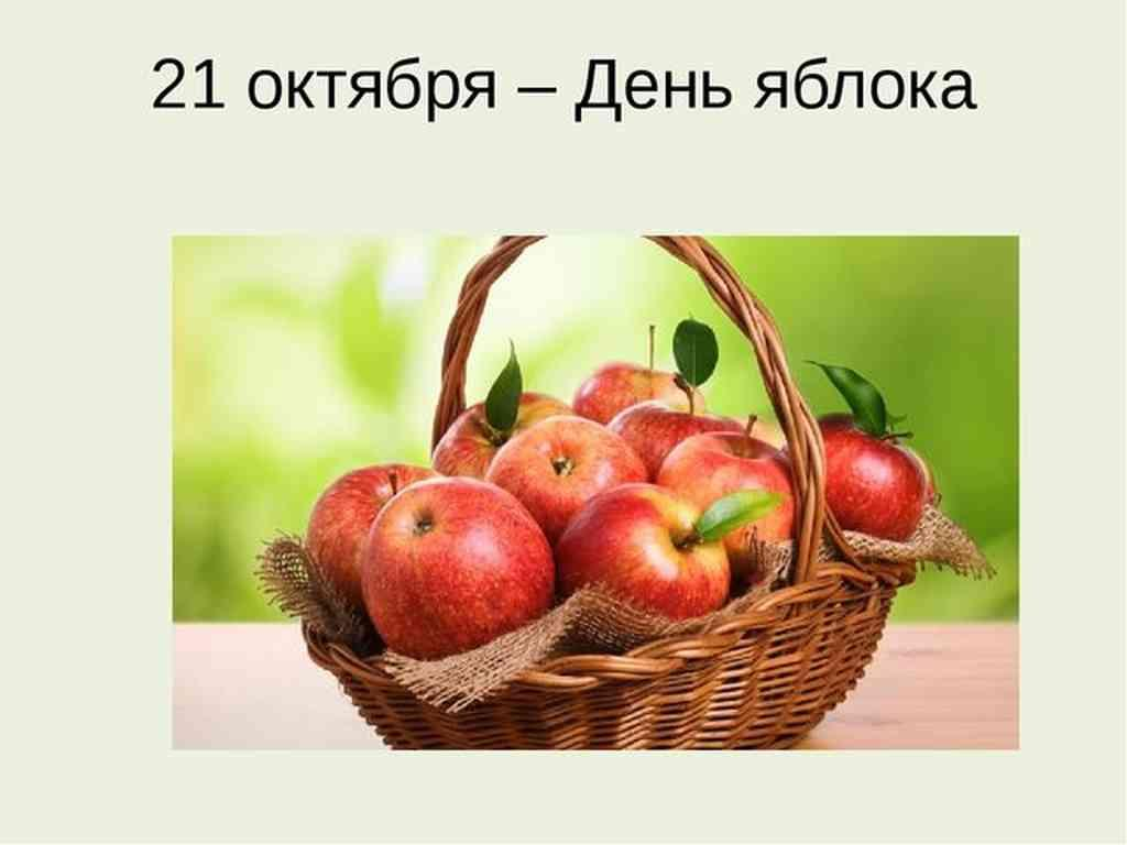 Внимание! The Apple Day